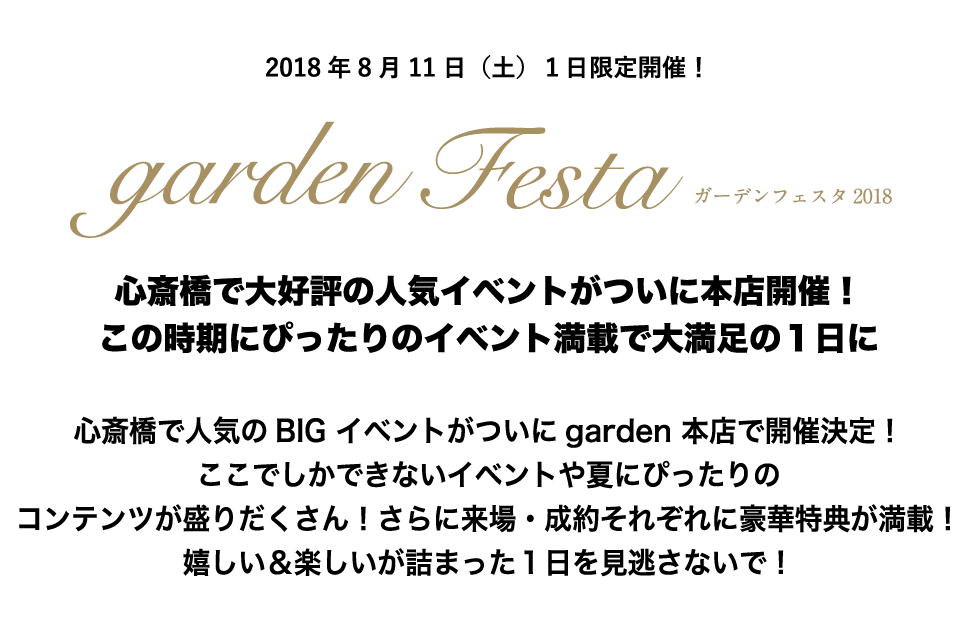 大阪の結婚指輪・婚約指輪のガーデン本店フェア