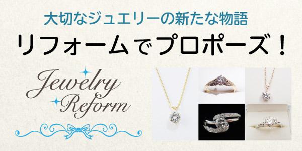 https://www.garden-j.com/special/jewelry-reform.html