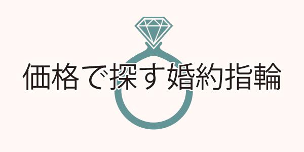 エンゲージリング(婚約指輪)を価格で見る