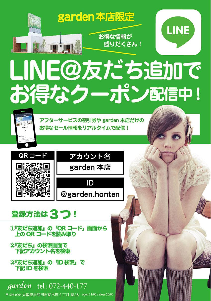LINEで友達参加