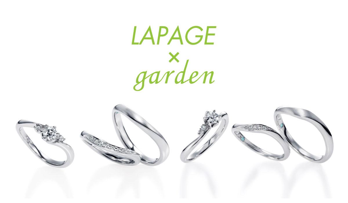 ラパージュ指輪LAPAGE