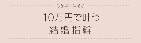 10万円の結婚指輪4