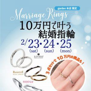 10万円で叶う結婚指輪フェア
