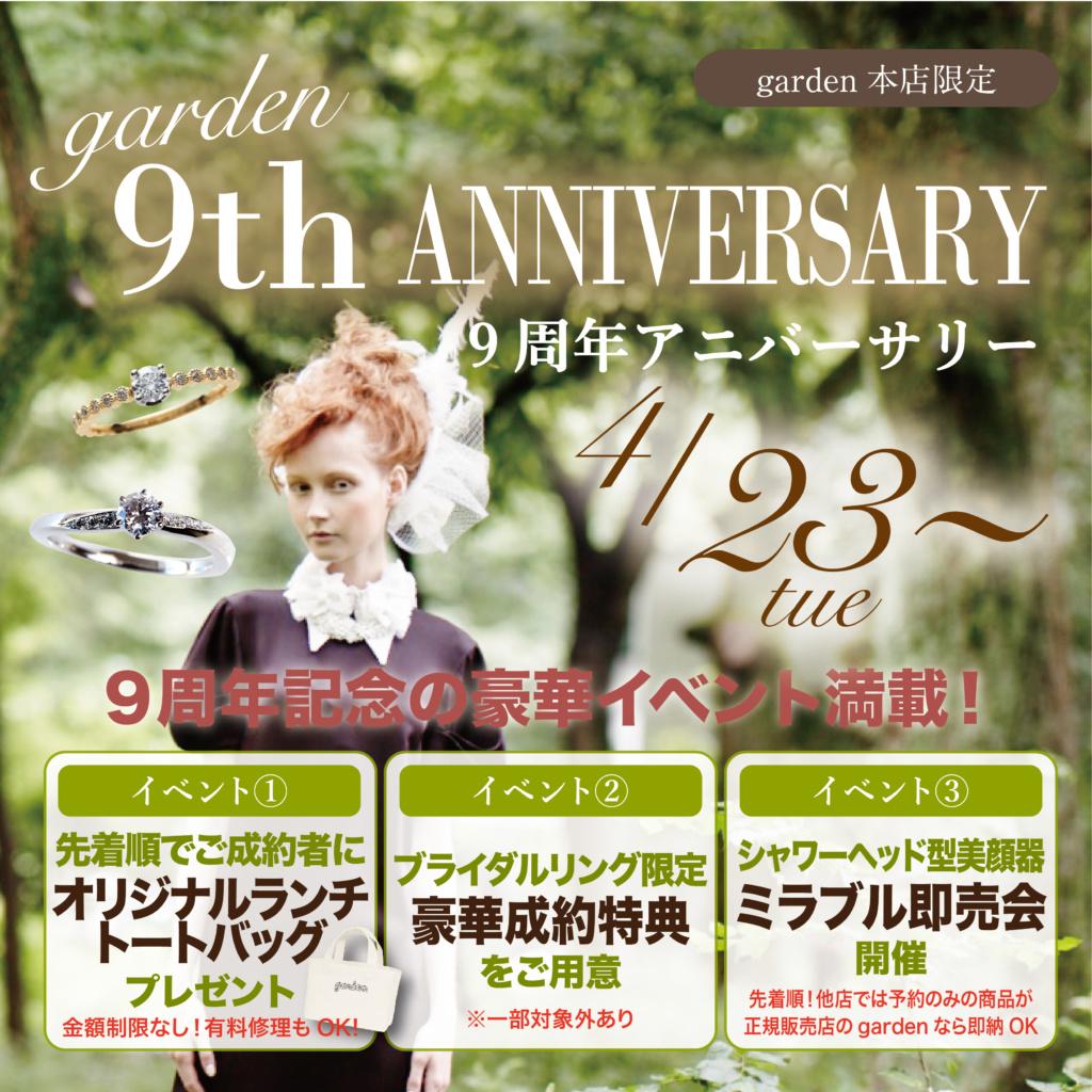 ☆゜・*garden本店9周年anniversary!*・゜☆    5/22まで