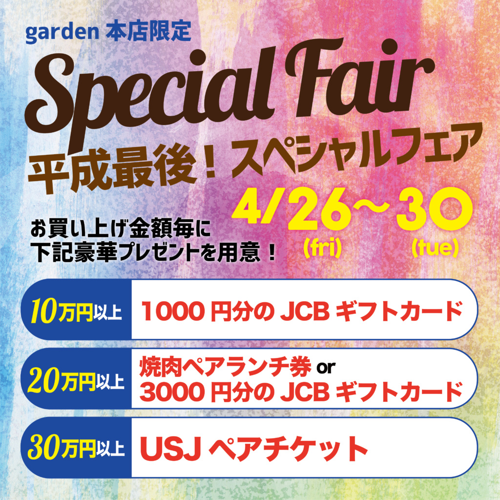 ☆・゜:*:゜平成最後!Special  Fair*:・'゜☆  4/30まで