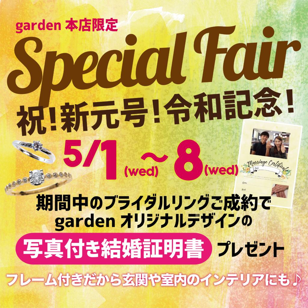 祝!新元号!令和記念!Special Fair!!*:・'゜・☆~5/8まで