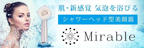 mirable(ミラブル)【在庫あり】安心の実店舗販売