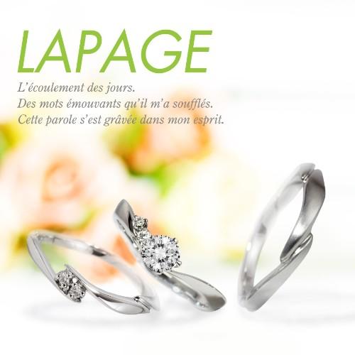 婚約指輪を和歌山で探すならプラチナのLapage