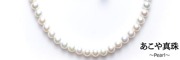 岸和田市・和泉市・堺市でパールアコヤ真珠の取り扱いはガーデン本店