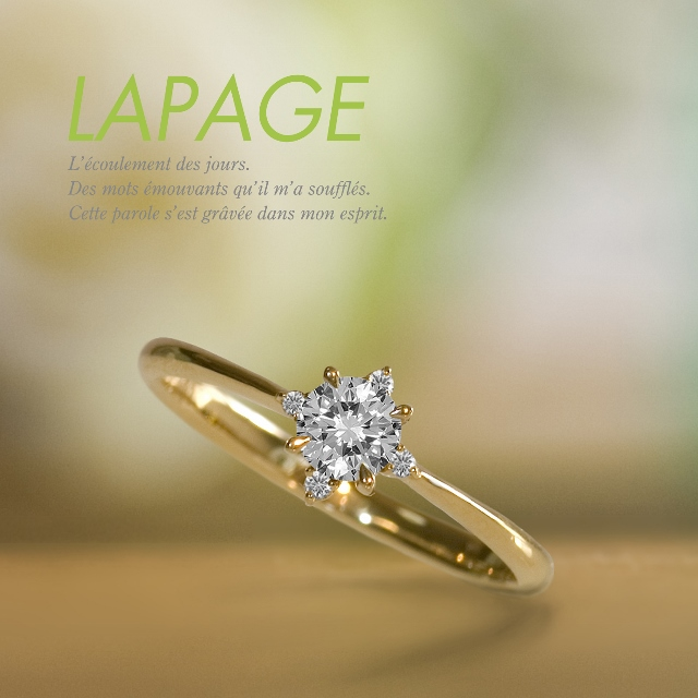 ラパージュ婚約指輪南十字星