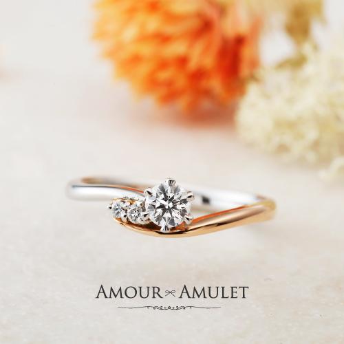 コンビリングのアムールアミュレットのボヌールの婚約指輪の大阪・岸和田の正規取扱