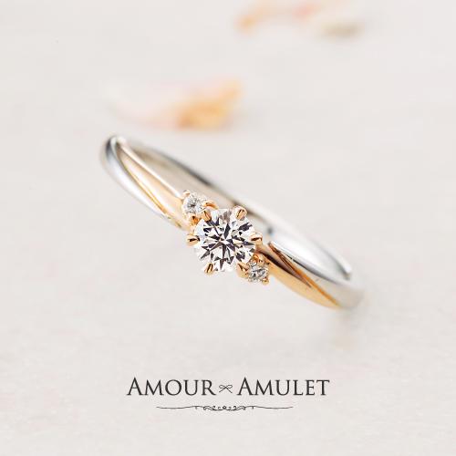 コンビリングのアムールアミュレットのシェリーの婚約指輪の大阪・岸和田の正規取扱店
