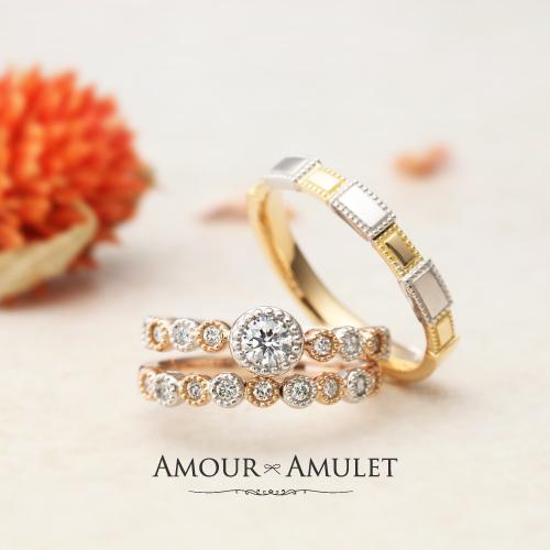 コンビリングのアムールアミュレットのモンビジューの婚約指輪・結婚指輪の大阪・岸和田の正規取扱