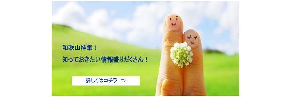 プロポーズ・婚約指輪・結婚指輪 【和歌山ブライダル情報】 特集