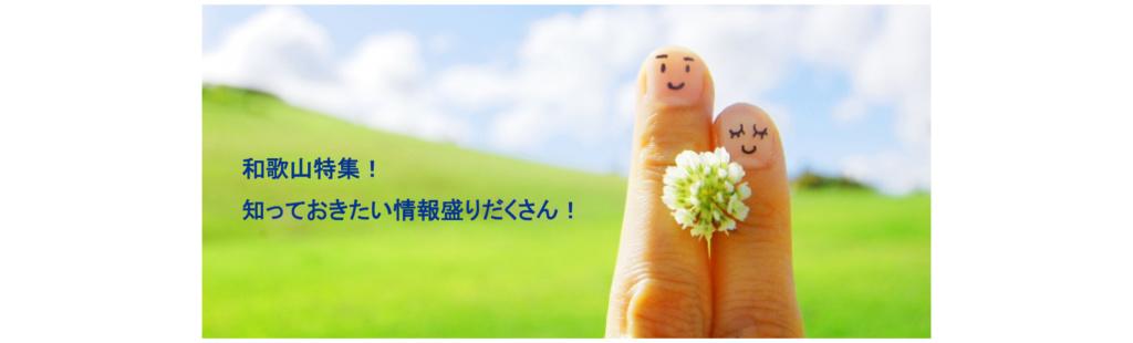和歌山の結婚指輪・婚約指輪・結婚式場などの紹介
