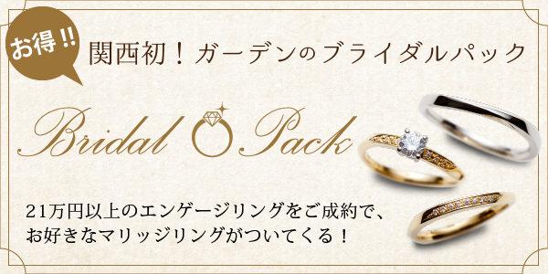 ブライダルパックは大阪・岸和田・堺・和歌山のgarden本店