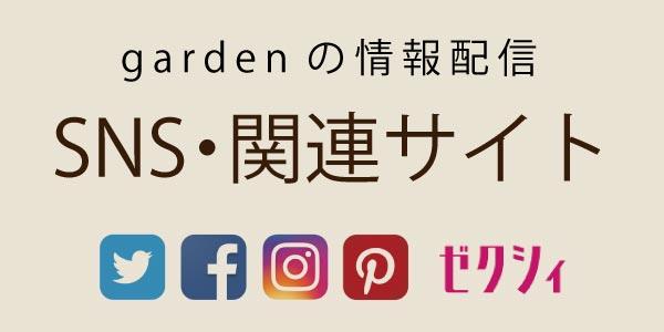 garden情報配信 SNS・関連サイト