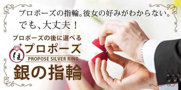 後から選べる銀の指輪でプロポーズ大阪岸和田