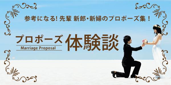 大阪プロポーズ体験談