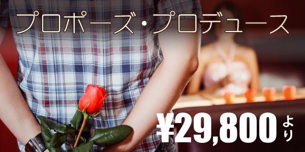 大阪のブライダルジュエリーショップのgarden本店ではプロのプロポーズプランナーがあなたのプロポーズを完璧にプロポデュース致します