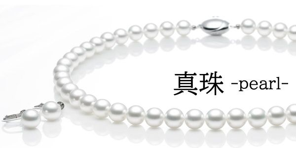 真珠(パール)ネックレス特集|大阪・和歌山