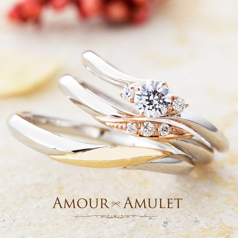 アムールアミュレットの婚約指輪・結婚指輪のセットリングでコンビリングのシュシュの大阪・岸和田・堺・南大阪・和歌山の正規取