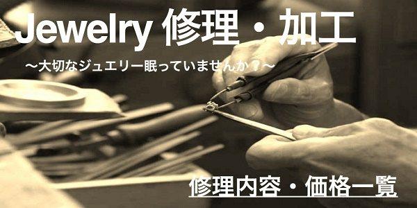 宝石の修理を大阪・岸和田市でするならgarden本店
