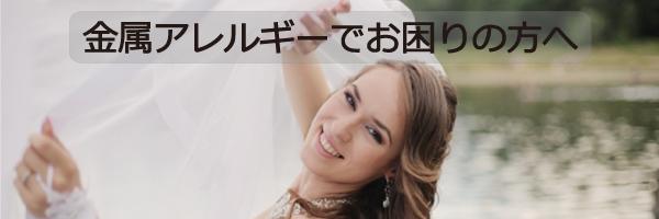 大阪アレルギフリーの素材葛根指輪婚約指輪