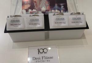フィシャーの100周年記念リングをgarden本店で関西大阪岸和田先行販売