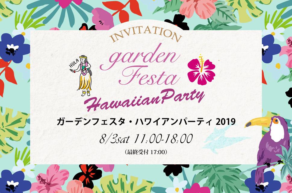 gardenフェスタ2019~ハワイアンパーティー