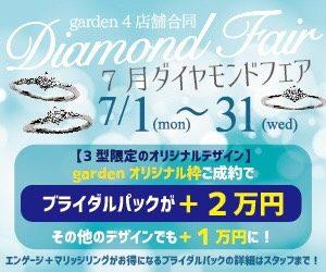 ダイヤモンドフェア 7月1日~31日 増税前フェア第一弾!