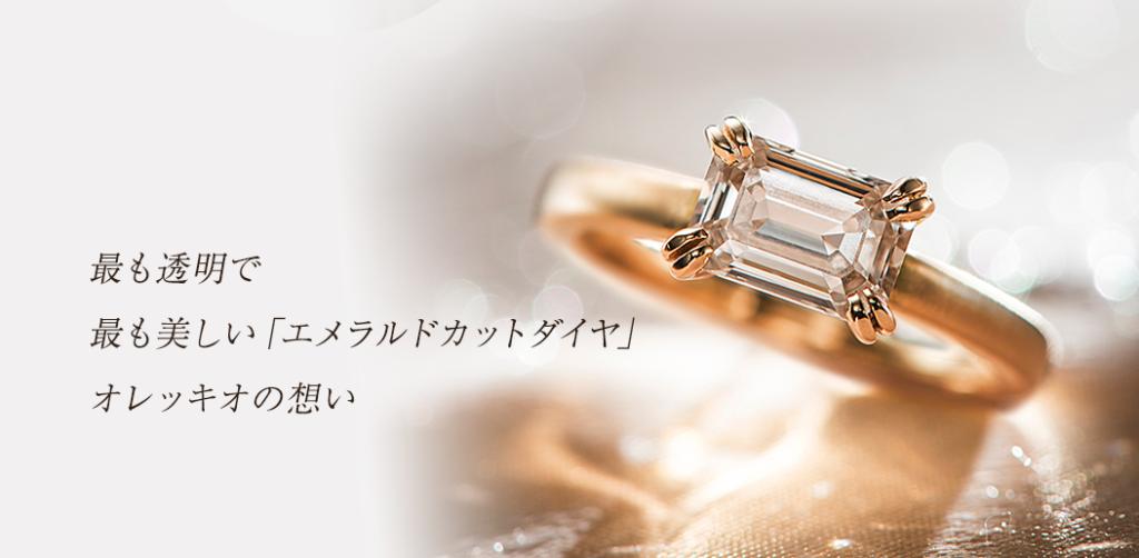 ORECCHIOオレッキオ婚約指輪なんば岸和田市堺市