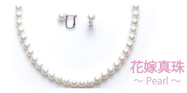 真珠ネックレスのバナー