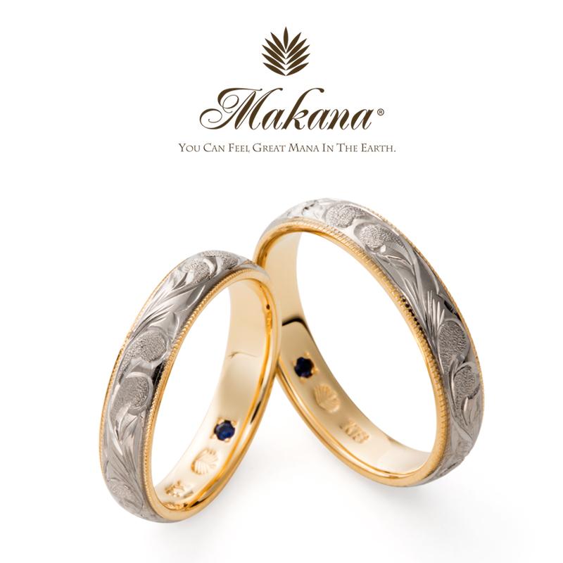 マカナ結婚指輪ハワイアンジュエリー