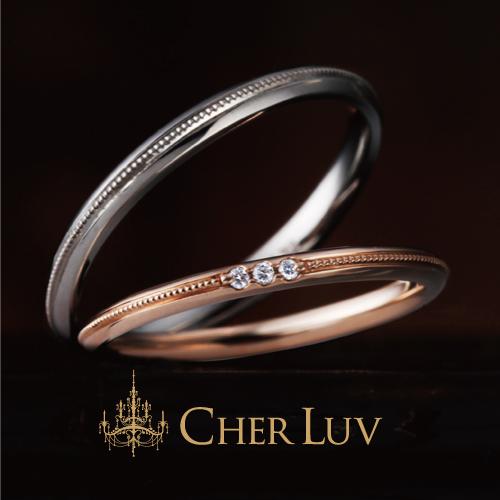 アンティーク調の結婚指輪ブランドCHER LUVのカンパニュラ