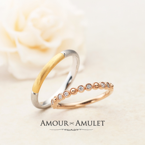 アンティーク調の結婚指輪ブランドアムールアミュレットソレイユ