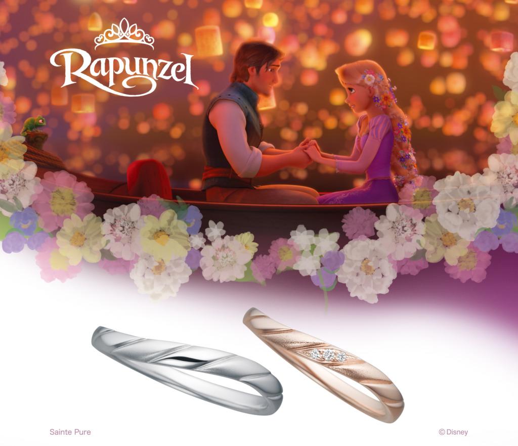ディズニー結婚指輪なら期間限定ラプンツェルマリッジリング