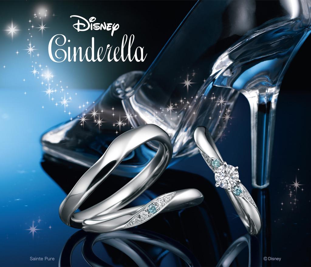 ディズニーの結婚指輪はディズニーシンデレラのブリリアントマジック