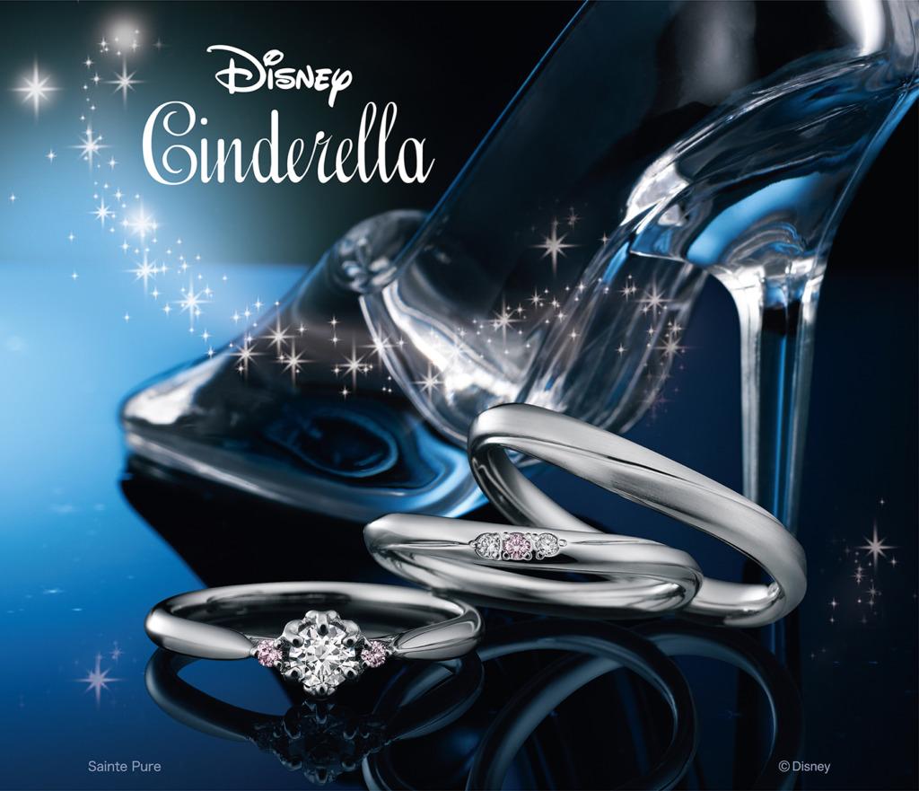 ディズニーの結婚指輪でディズニーシンデレラのキャリーオンドリーム