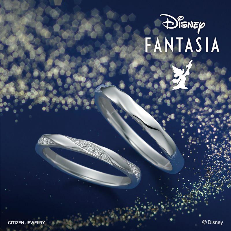 ディズニー結婚指輪はディズニーファンタジアのダズリンスター