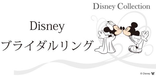 ディズニーのブライダルリング