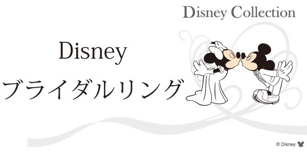 ディズニーブライダルリングディズニー結婚指輪ディズニー婚約指輪