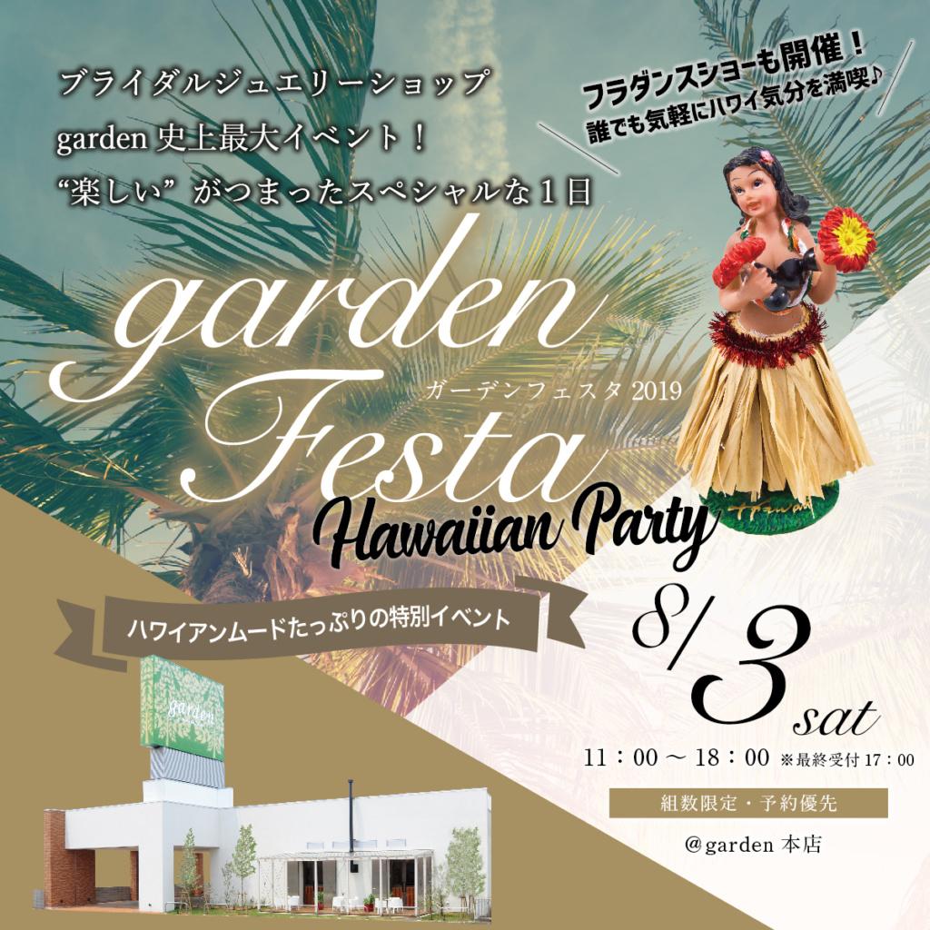 gardenフェスタ2019~ハワイアンパーティー~in garden本店