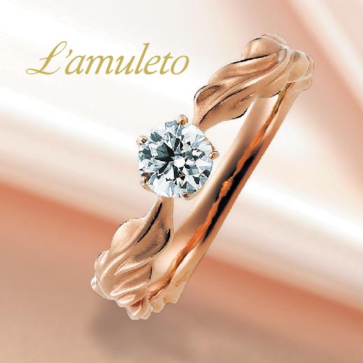 アンティーク調の婚約指輪ブランドL'amuletoのアカント