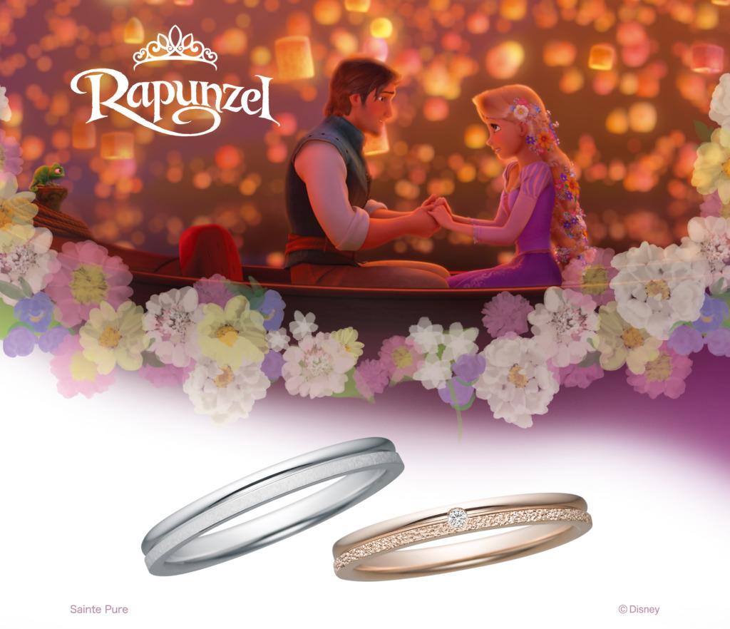 ディズニー結婚指輪はラプンツェルマリッジリングのワンウィッシュ