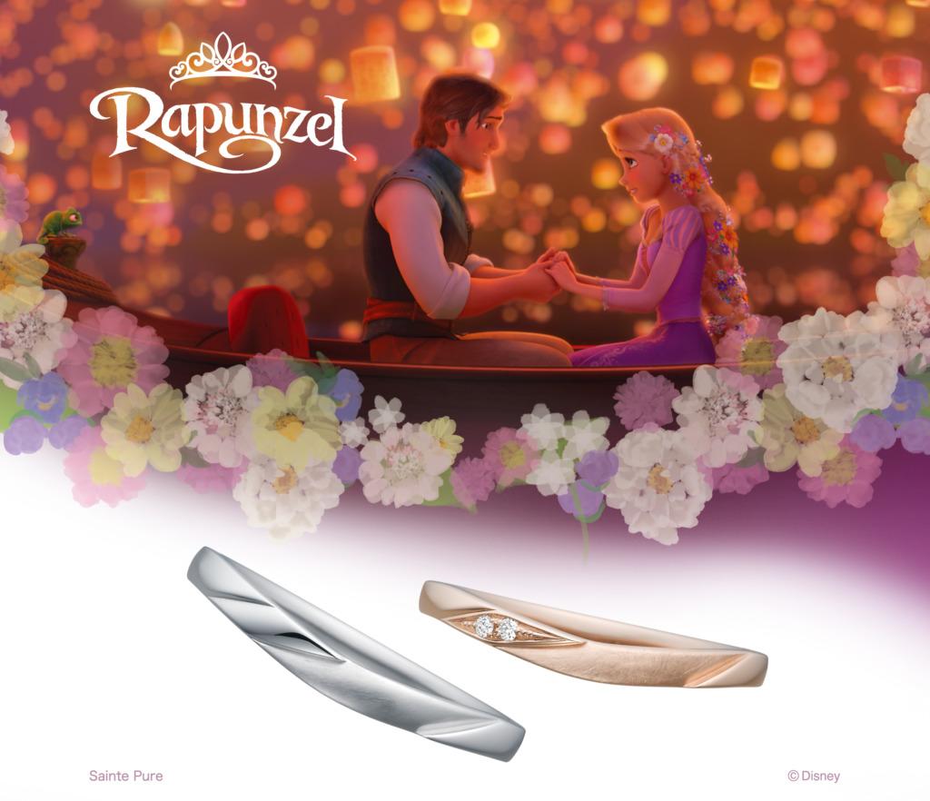 ディズニー結婚指輪ラプンツェルディズニーマリッジリング