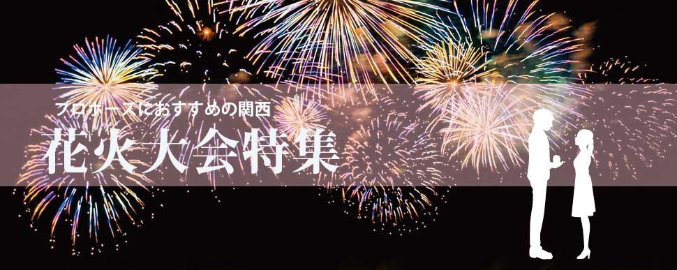 関西でプロポーズにおすすめの花火大会