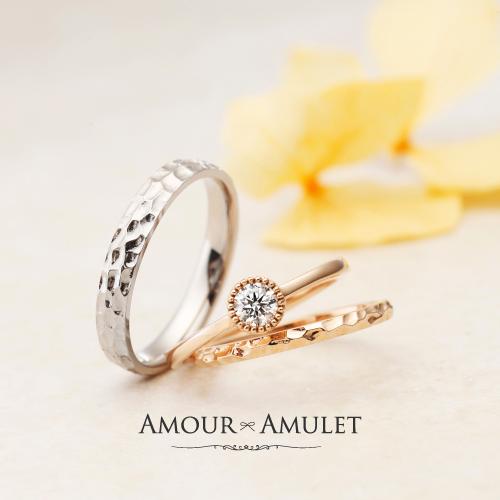 アンティーク調のセットリングAMOUR AMULETのカルメ