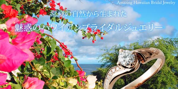 ハワイアンページジュエリーのブランド紹介用トップ