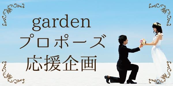 南大坂・岸和田のgarden本店のプロポーズ応援企画